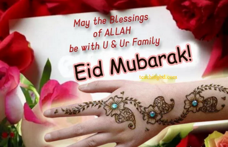 Eid Mubarak Wallpaper 2017