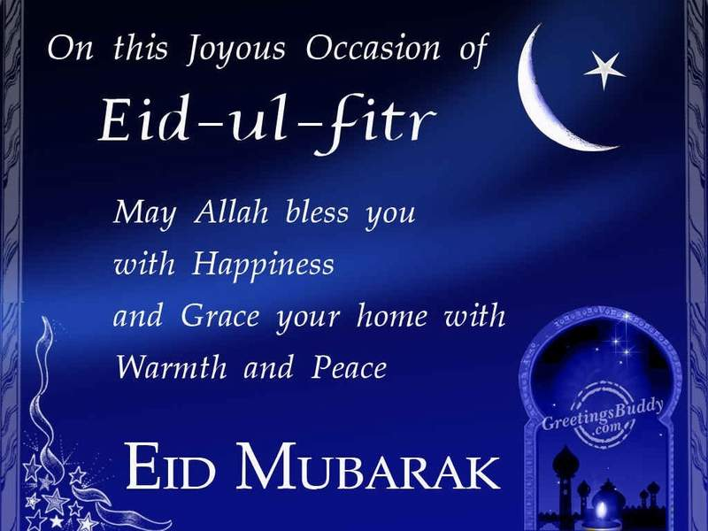 Eid Mubarak messages 2017